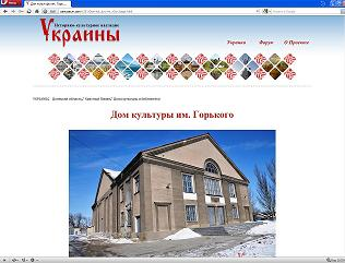 Славянский краеведческий музей