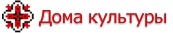Дома культуры и библиотеки Харьковская