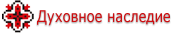 Духовное наследие Черниговская