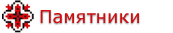 Памятники и братские могилы Черниговская