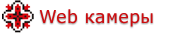 Веб камеры Закарпатская