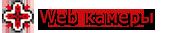 Веб камеры Крым АР