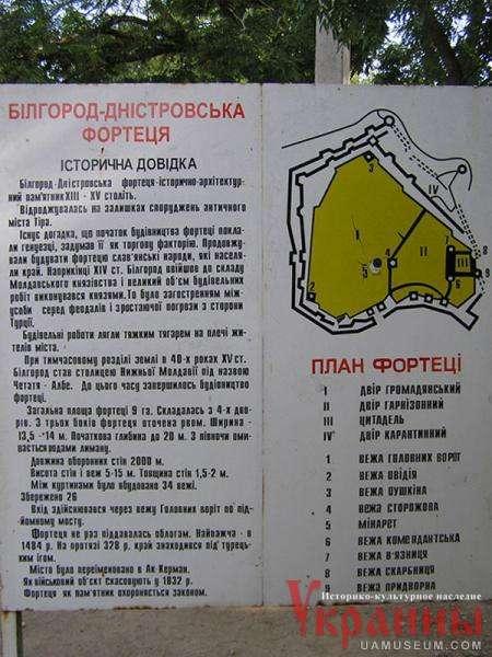 Copy белгород-днестровская крепость